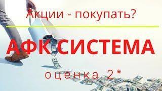Акции АФК Система - покупать? Оценка автора 2*
