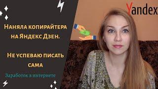 Не успеваю писать статьи на Яндекс Дзен/Заказываю статьи копирайтеру
