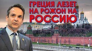 СРОЧНО! Греция перешла дорогу России