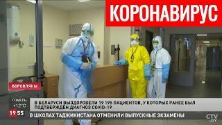 Коронавирус в Беларуси. Главное сегодня (02.06). Как система Семашко помогает в борьбе с COVID