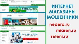 Интернет-магазины мошенники: nedero, miaren, releni, brilen, pelene (аудиозапись с менеджерами)