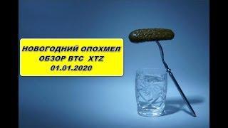 Прогноз курса криптовалют BTC (bitcoin, биткоин), XTZ (Tezos) 01.01.2020