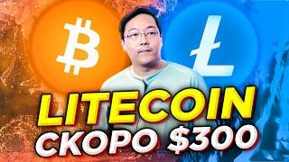 Безумный рост Litecoin в этом году. Первая цель LTC - $300. Прогноз лайткоин 2021