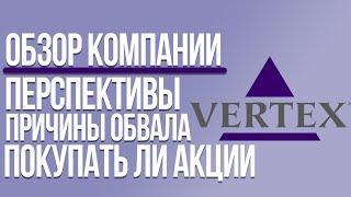 Vertex: причины обвала акций, разбор компании, перспективы, стоит ли инвестировать в акции VRTX