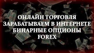 Онлайн торговля / Бинарные опционы / Кластерный анализ / Торгуем в прямом эфире / Forex