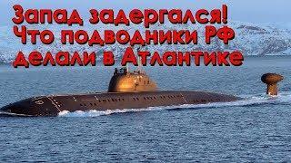 Запад задергался: что делали российские подводники в Атлантике