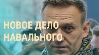 Против Навального завели дело о мошенничестве | ВЕЧЕР | 29.12.20