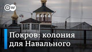 Тотальный контроль: что ждёт Навального в колонии ИК-2