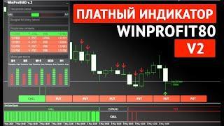 Индикатор для бинарных опционов WinProfit80 V2. 75% прибыльных сделок на турбо-опционах