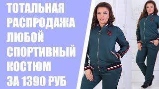Спортивный одежда интернет магазин москва