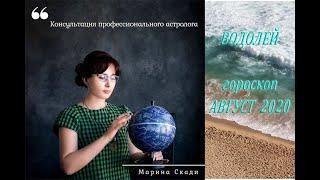 ВОДОЛЕЙ - АВГУСТ 2020. Гороскоп от Марины Скади