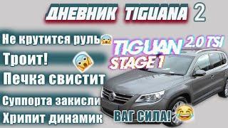 Руль не крутится - троит мотор - ваг сила! ))) Tiguan 2.0 tsi st1