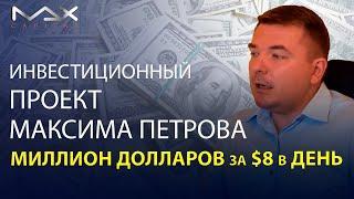"""Инвестиции Инвестиционный проект Максима Петрова """"Миллион долларов за 8 долларов в день"""""""