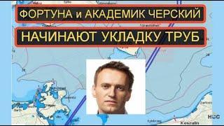 Северный поток -2 последние новости на 1 февраля. Как Навальный помогает достраивать Северный поток