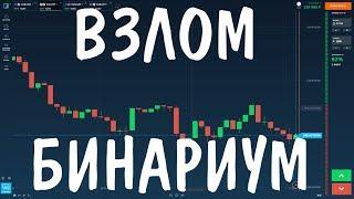 Бинарные опционы   BINARIUM   БИНАРИУМ   Как заработать на бинарных опционах.