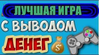 ЗАРАБОТОК НА ВИРТУАЛЬНОЙ РЫБАЛКЕ! MoneyGAME #1