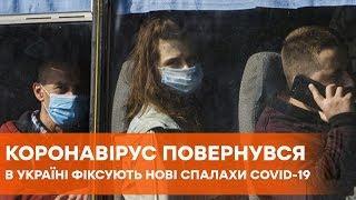 Коронавирус в Украине и мире   Новые антирекорды Covid-19   Ослабление карантина в Украине