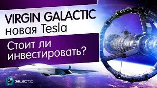 Акции компании Virgin Galactic - новая Tesla! Инвестировать или нет? Обзор и анализ Virgin Galactic