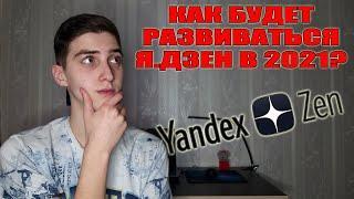 Что будет с  Яндекс Дзен в 2021 году? Стоит ли заводить канал на Яндекс Дзен?