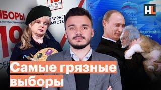 Путин и Памфилова украли ваши голоса