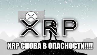 XRP RIPPLE ПОД УГРОЗОЙ!!! SEC ИСПОЛЬЗУЕТ ПРОТИВ XRP RIPPLE ТЕНЕВОЙ ХОД ЧТОБЫ ОБВИНИТЬ ИХ СНОВА!!!