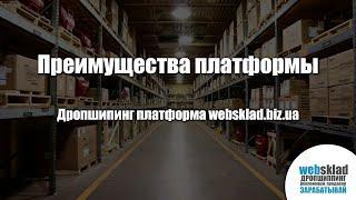Преимущества дропшиппинг платформы вебсклад   websklad.biz.ua   Интернет магазин по дропшиппингу
