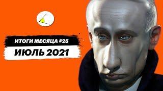 Близятся выборы – путинизм теряет доверие   Итоги месяца #25 (июль 2021)