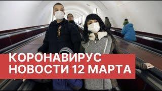 Коронавирус. Пандемия. Новости 12 марта (12.03.2020). Коронавирус в России и мире
