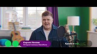Кирилл Нечаев - интернет магазин Мегафона (1 час)