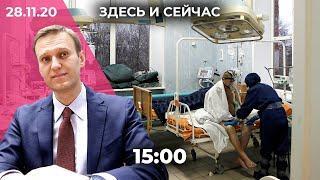 Белорус выкладывает записи с камер ОМОНовцев / Милов — о выступлении с Навальным в Европарламенте