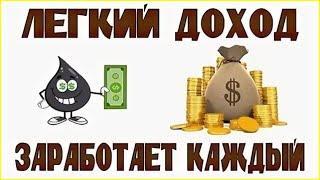 заработок в интернете  заработок от 5000 рублей, заработок 2021 как заработать деньги в интернете!