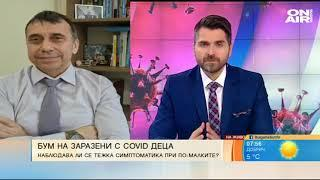 България сутрин: Педиатър: Децата без симптоми не пренасят коронавирус, родителите ги заразяват