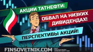 Акции Татнефти: обвал на низких дивидендах! Перспективы акций!