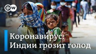 Коронавирус: миллионам жителей Индии грозит голод