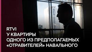 Навальный позвонил «своему убийце». RTVI приехал к дому предполагаемого отравителя политика