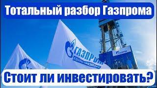 Разбор и анализ компании Газпром. Стоит ли инвестировать и покупать акции Газпрома