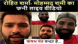 Watch Rohit Sharma And Mohammad Shami Instagram Live Video Chat | Mohammad Shami - Rohit Sharma Live