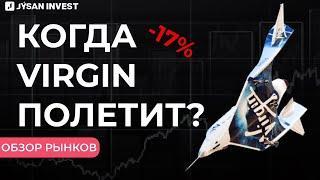 Отчеты и Virgin Galactic: почему акции упали? |  Обзор рынков Jysan Invest