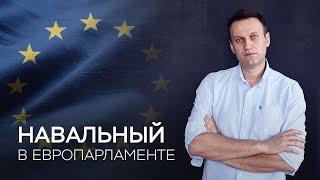 Дебаты в Европарламенте: Навальный, Яшин, Милов, Кара-Мурза // Прямая трансляция
