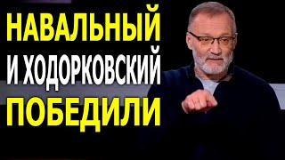 Навальный с Ходорковским уже победили! У меня есть к Путину вопросы!
