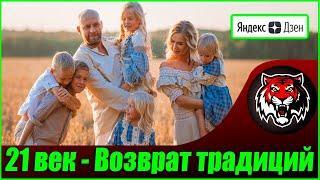 Возращение традиционных семейных ценностей ( Авторские статьи ЯндексДзен #40)
