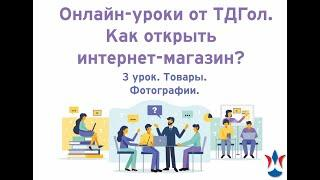 Как открыть интернет-магазин. 3 Этап. Товары и Фотографии