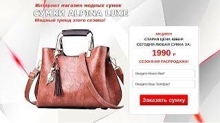 Интернет-магазин женских сумок. Распродажа Итальянских женских сумок