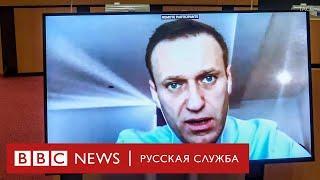 Навальный призвал ЕС к санкциям против российских миллиардеров