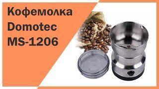 "Кофемолка Domotec MS-1206 - 150 Вт / Интернет Магазин ""Life Style"""
