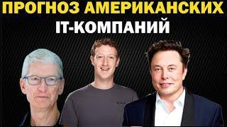 Прогноз американских акций IT-компаний:  Apple, Facebook, Tesla, Microsoft, Google, Twiter,  AMD...