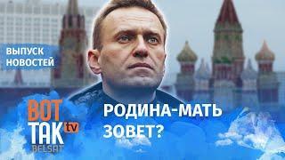 Навальный возвращается в Россию. Бесстрашие или глупость? / Вот так