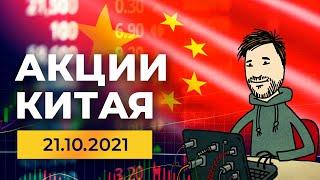 Акции Китая, 21 октября. Теханализ Vipshop, Alibaba, JD, MOMO, Baidu, TAL Education. Новости.