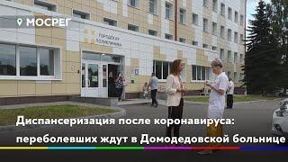 Диспансеризация после коронавируса: переболевших ждут в Домодедовской больнице