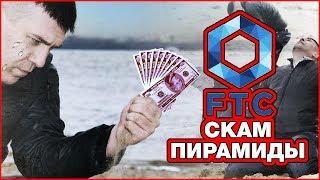 FTC НЕ ВЫПЛАЧИВАЕТ!! (скам) / финансовая пирамида, развод, мошенники, обман, инвестиции в будущее